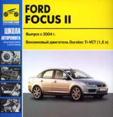 "CD Ford Focus II с 2004г. ч/б фото, серия ""Школа авторемонта"", РМГ (3026)"