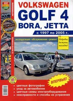 "Книга VW Golf 4 / Jetta / Bora чб фото с 1997-2005 гг ""Я Ремонтирую Сам"""
